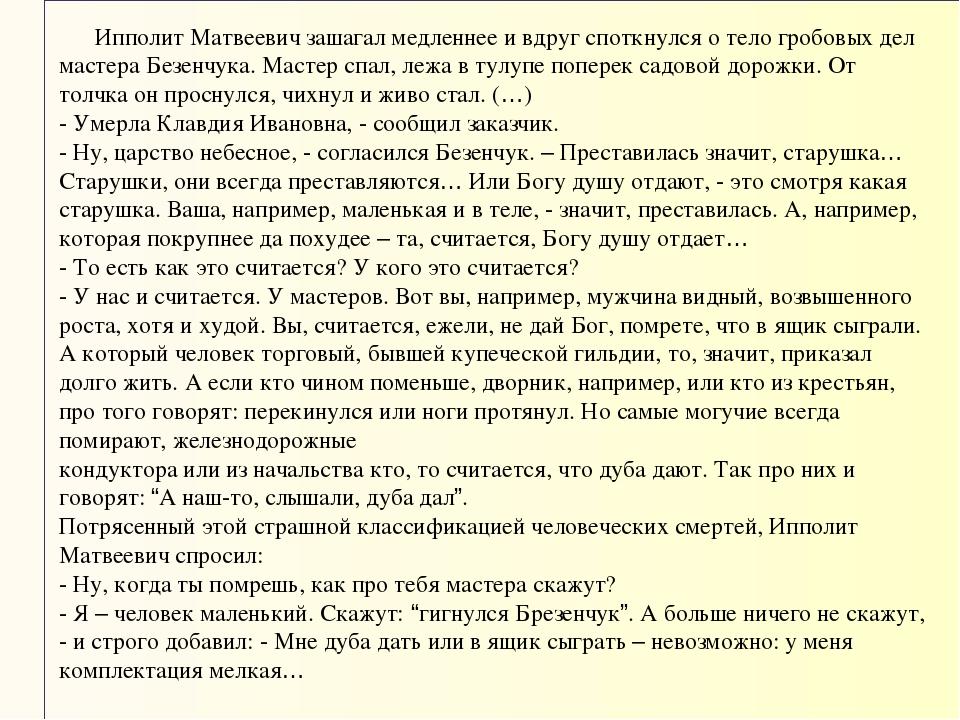 Ипполит Матвеевич зашагал медленнее и вдруг споткнулся о тело гробовых дел м...