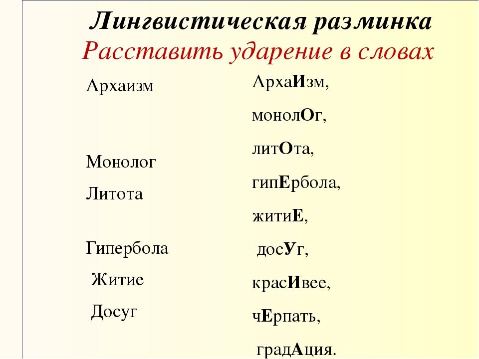 Лингвистическая разминка Расставить ударение в словах Архаизм Монолог Литота...