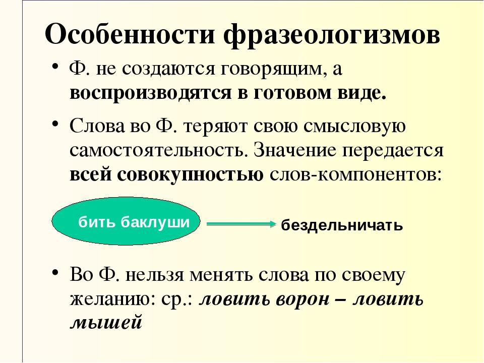 Особенности фразеологизмов Ф. не создаются говорящим, а воспроизводятся в гот...