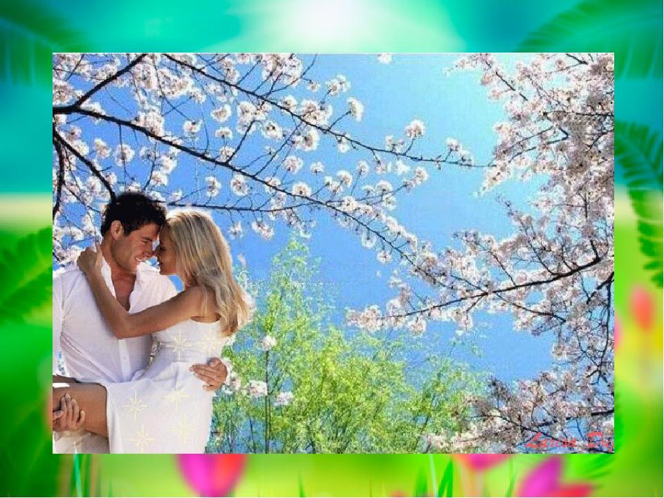 картинки с весной любимому человеку