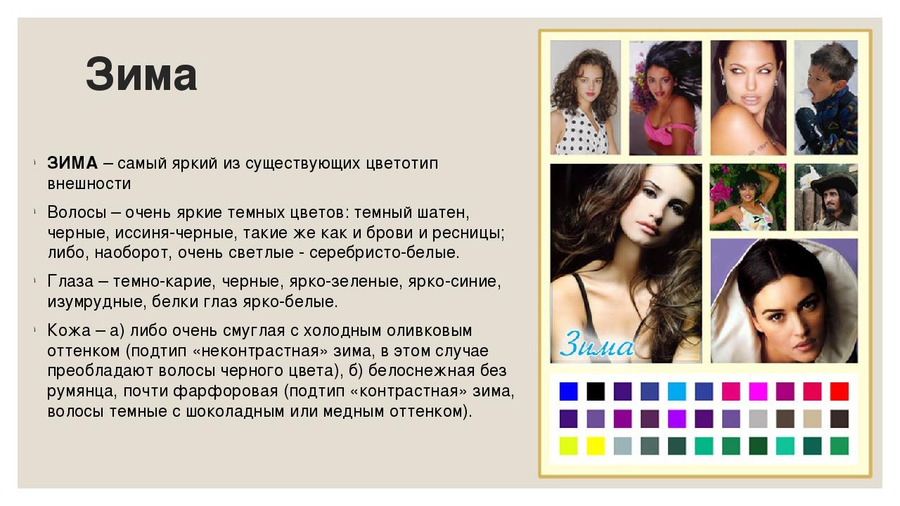 цветотипы внешности описание и картинки исключает возможность ездить