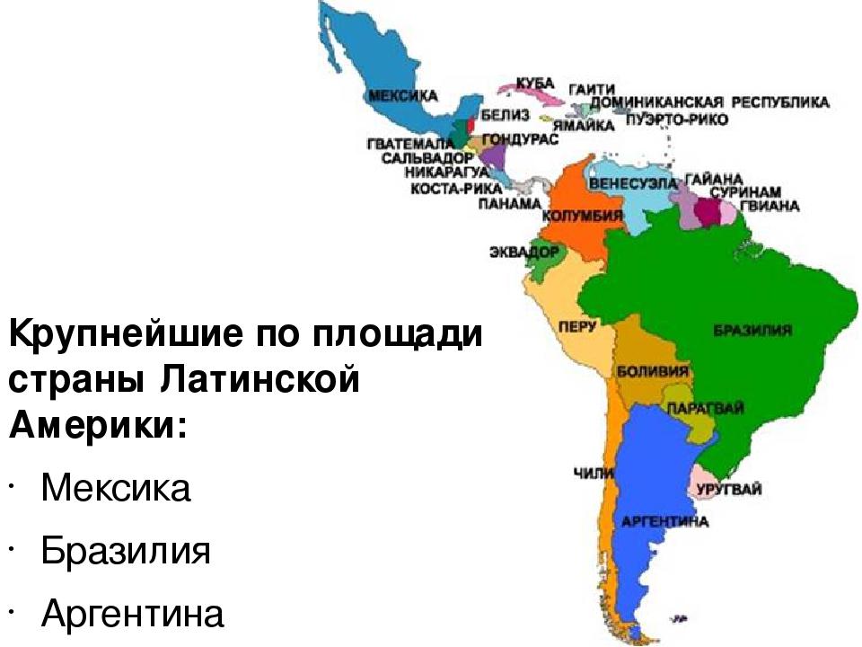 Доклад по географии на тему латинская америка 4337