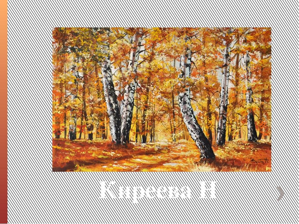 Рисунок к стихотворению листопад бунин