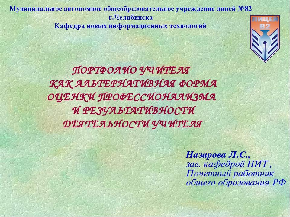 Муниципальное автономное общеобразовательное учреждение лицей №82 г.Челябинск...