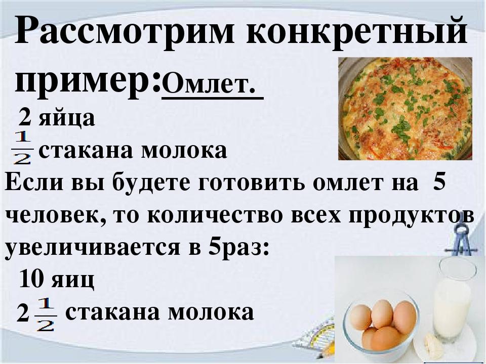 Как сделать омлет на сковороде 508