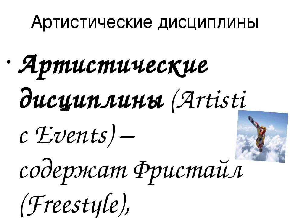 Артистические дисциплины Артистические дисциплины(Artistic Events) – содержа...