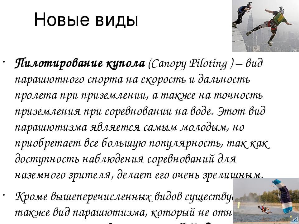 Новые виды Пилотирование купола(Canopy Piloting ) – вид парашютного спорта н...