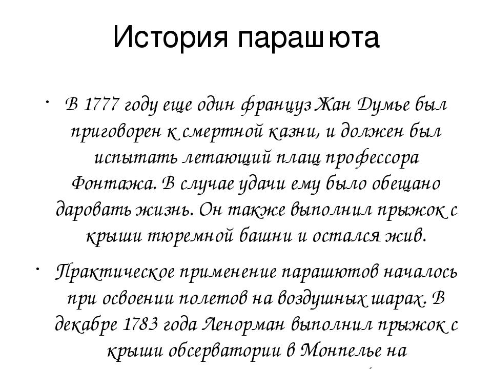 История парашюта В 1777 году еще один француз Жан Думье был приговорен к смер...