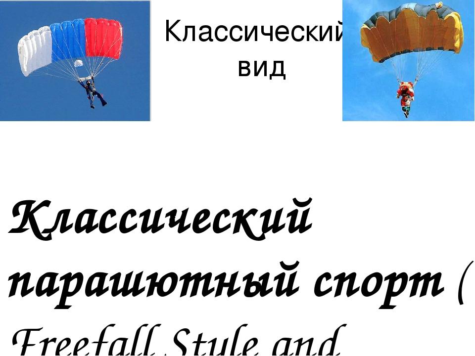 Классический вид Классический парашютный спорт( Freefall Style and Accuracy...