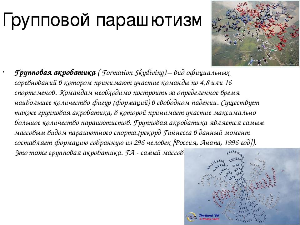 Групповой парашютизм Групповая акробатика( Formation Skydiving) – вид официа...