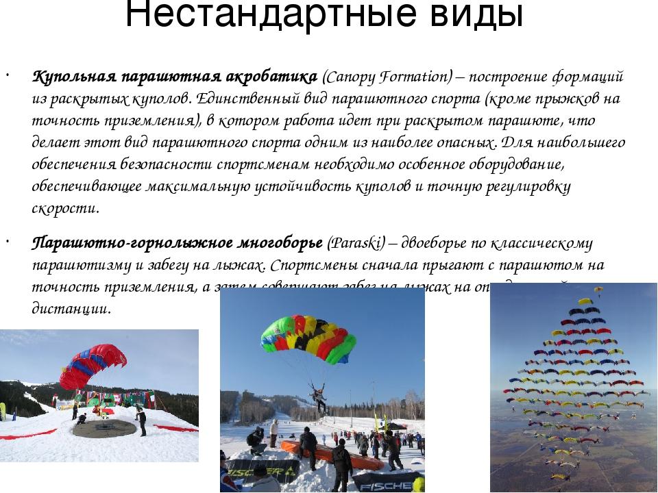 Нестандартные виды Купольная парашютная акробатика(Canopy Formation) – постр...