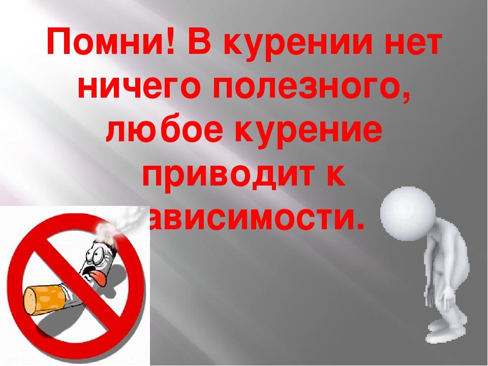 нашем салоне картинки скажи нет курению ощупываешь себя