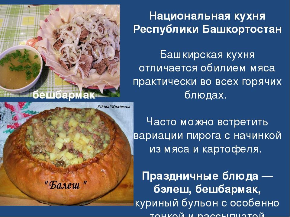 национальная кухня башкирии картинки с описанием импланты применяются чаще
