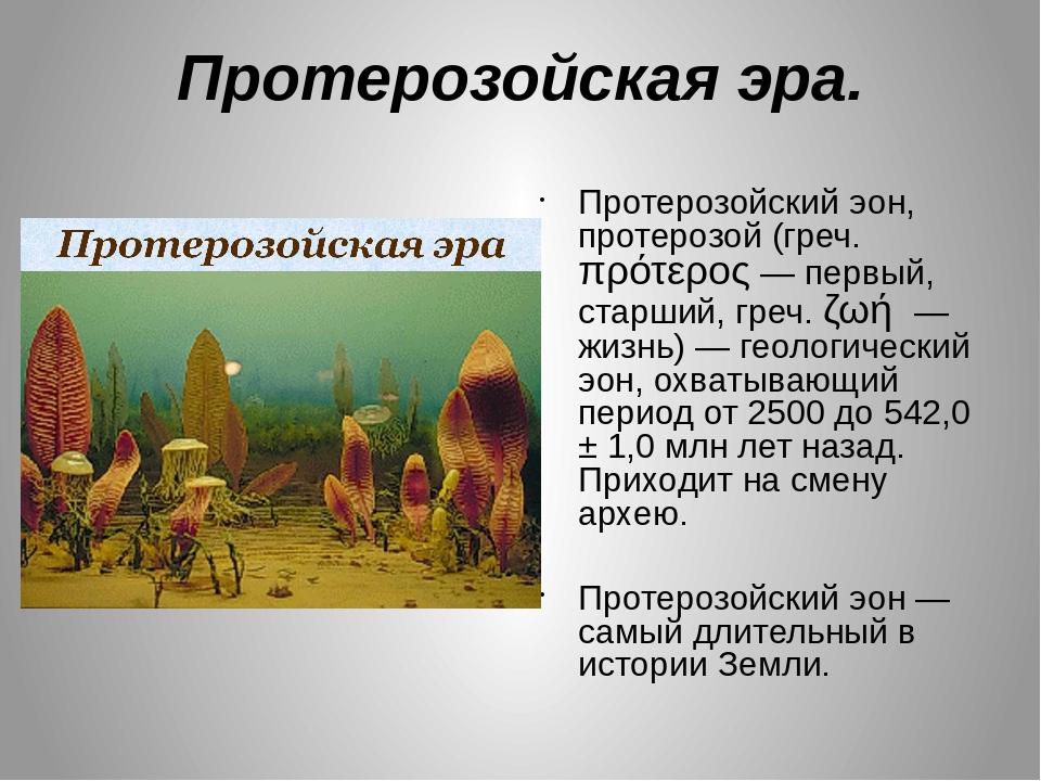 Реферат на тему протерозойская эра 3867