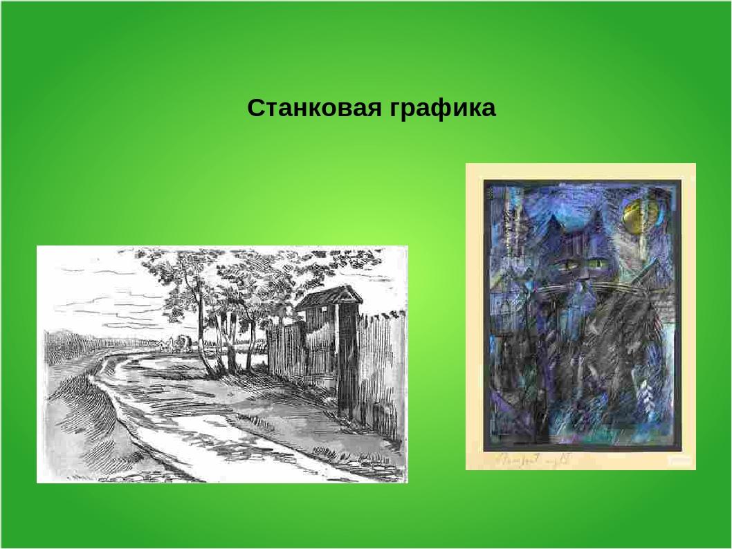 особенностях станковая графика примеры работ жениха