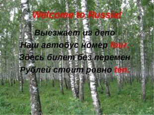 Welcome to Russia! Выезжает из депо Наш автобус номер four. Здесь билет без п