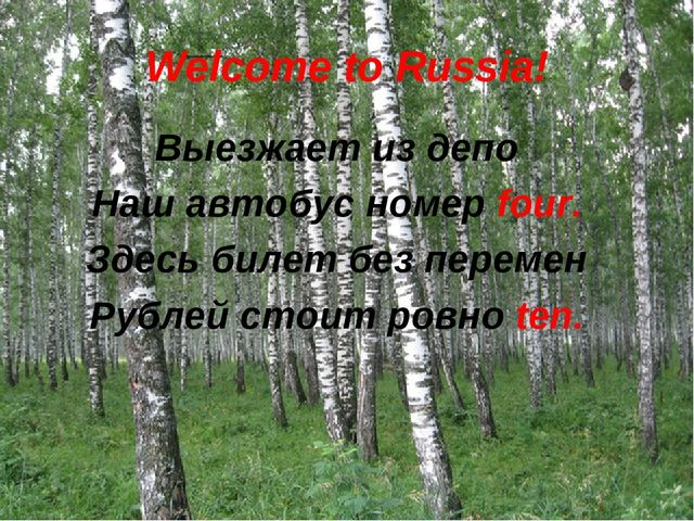 Welcome to Russia! Выезжает из депо Наш автобус номер four. Здесь билет без п...