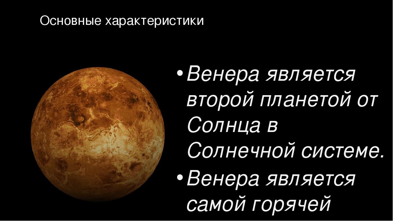 Венера доклад по физике 6881