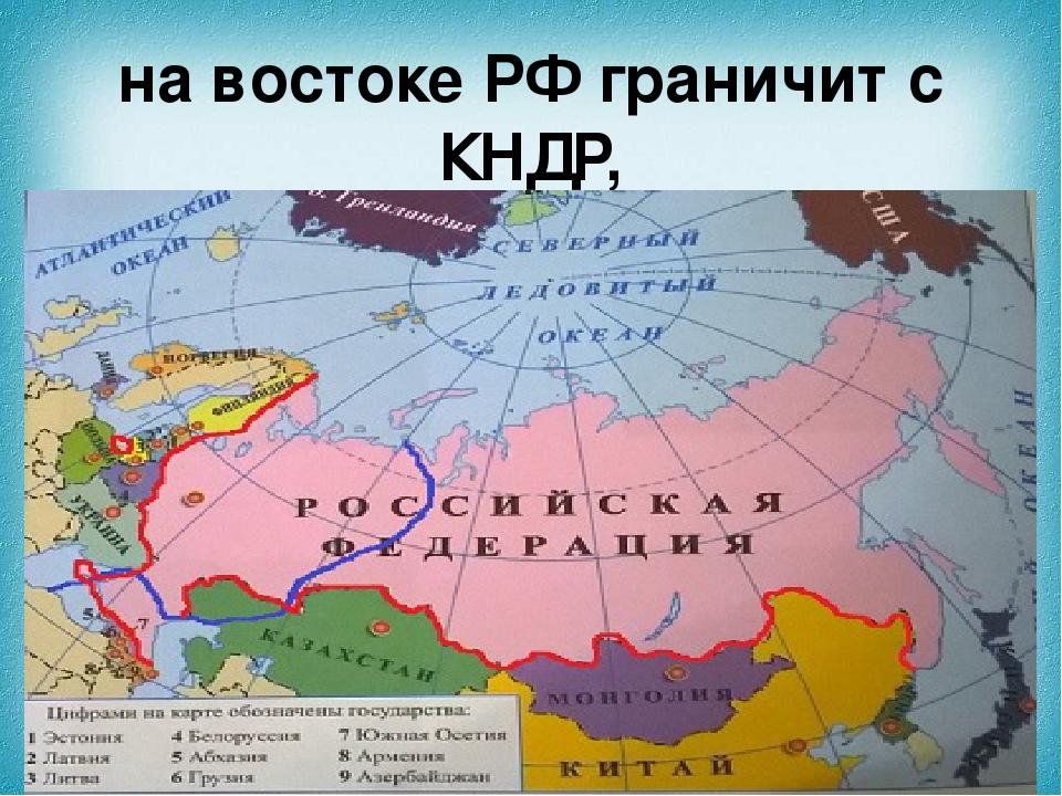 нашей картинка соседей россии получил множество