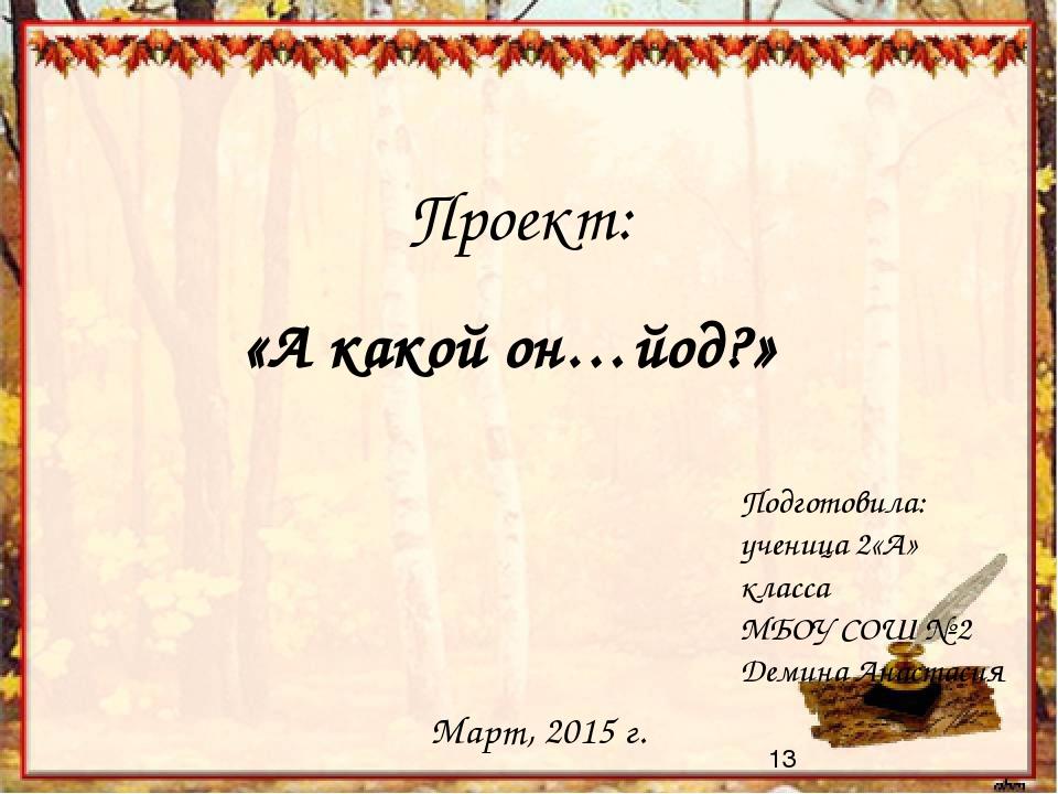 Подготовила: ученица 2«А» класса МБОУ СОШ № 2 Демина Анастасия Проект: Март,...