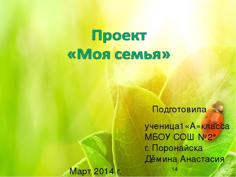 ученица1«А»класса МБОУ СОШ №2 г. Поронайска Дёмина Анастасия Март 2014 г. По...