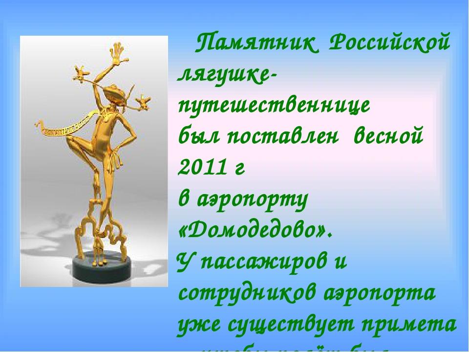 Памятник Российской лягушке-путешественнице был поставлен весной 2011 г в аэр...
