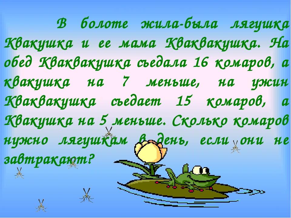 В болоте жила-была лягушка Квакушка и ее мама Кваквакушка. На обед Кваквакуш...