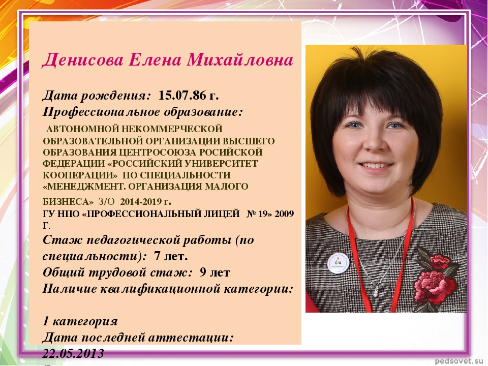 Денисова Елена Михайловна Дата рождения: 15.07.86 г. Профессиональное образо...