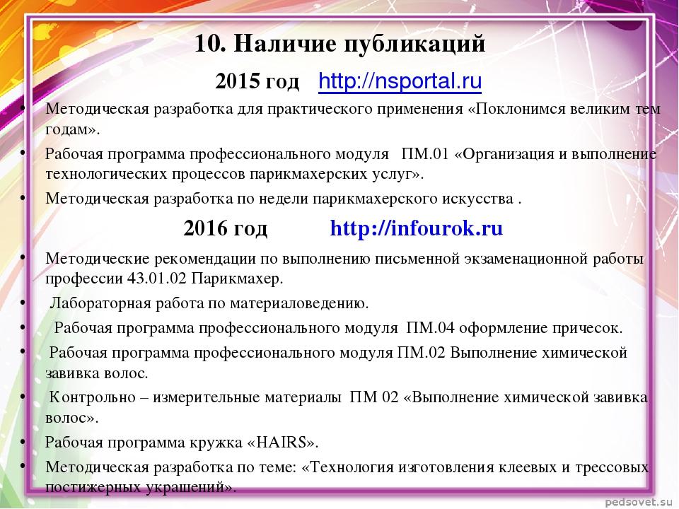 10. Наличие публикаций 2015 год http://nsportal.ru Методическая разработка дл...