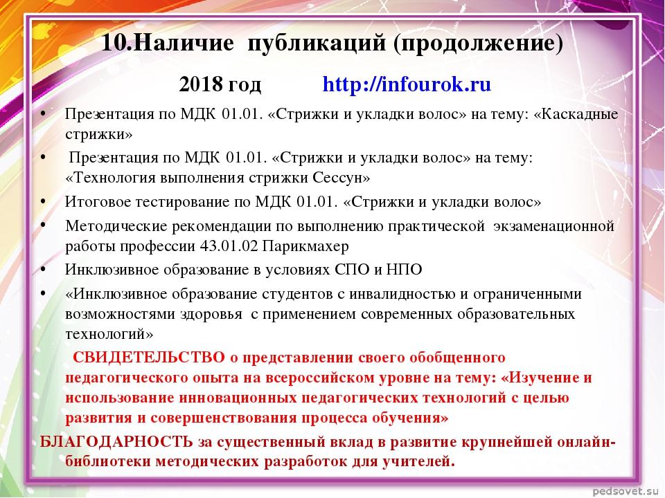 10.Наличие публикаций (продолжение) 2018 год http://infourok.ru Презентация п...