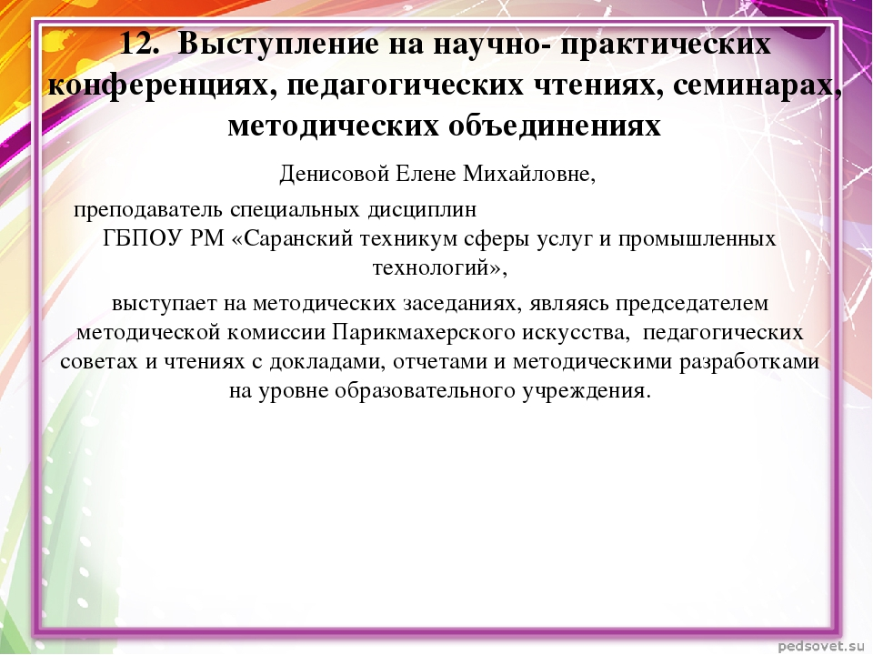 12. Выступление на научно- практических конференциях, педагогических чтениях,...