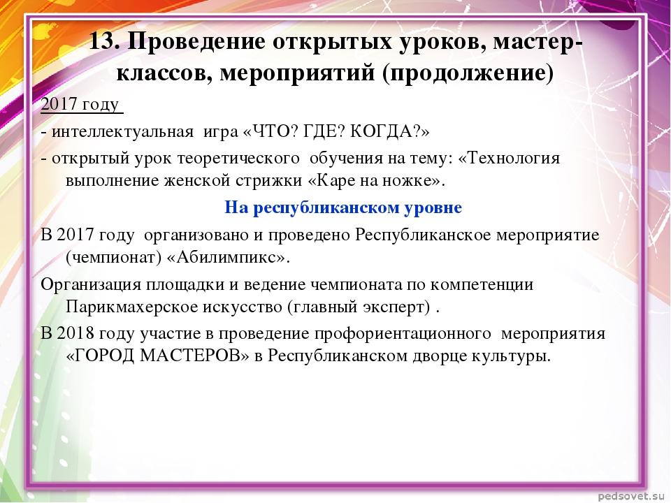 13. Проведение открытых уроков, мастер-классов, мероприятий (продолжение) 201...