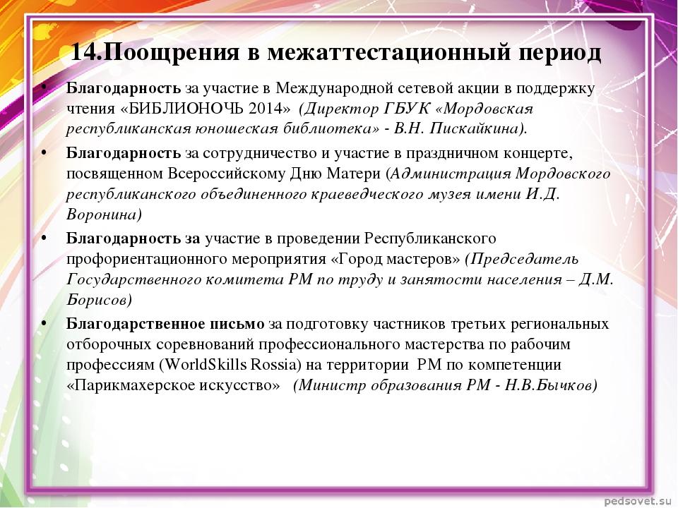 14.Поощрения в межаттестационный период Благодарность за участие в Международ...
