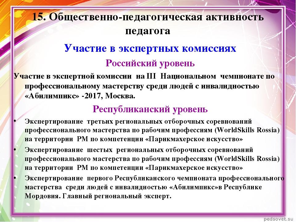 15. Общественно-педагогическая активность педагога Участие в экспертных комис...