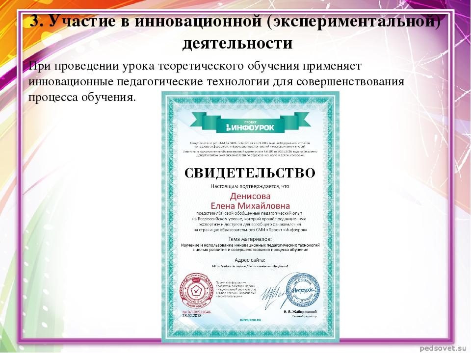 3. Участие в инновационной (экспериментальной) деятельности При проведении ур...