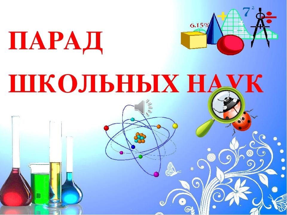 Картинки к неделе науки