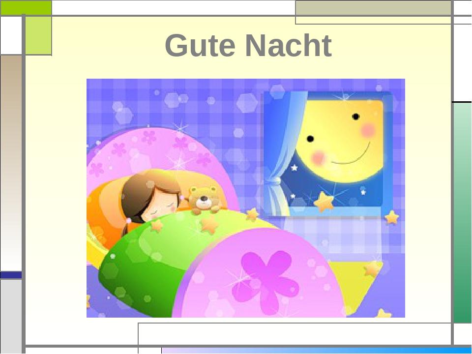 Приветствие на открытке на немецком