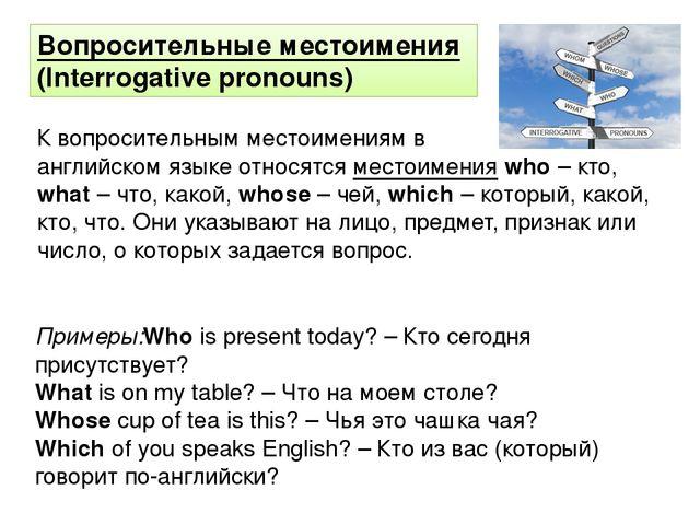 Что Где Когда или Специальные вопросы в английском языке