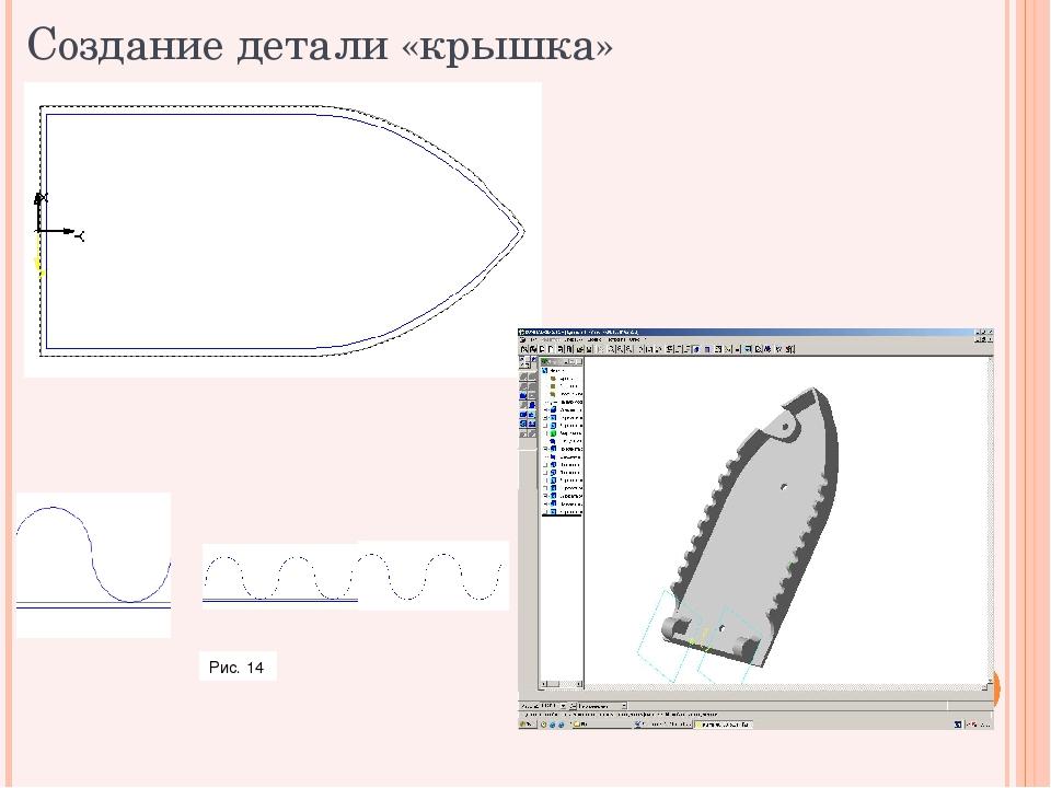 Создание детали «крышка»