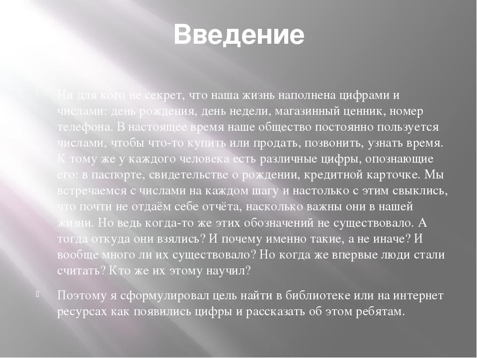 Введение Ни для кого не секрет, что наша жизнь наполнена цифрами и числами: д...