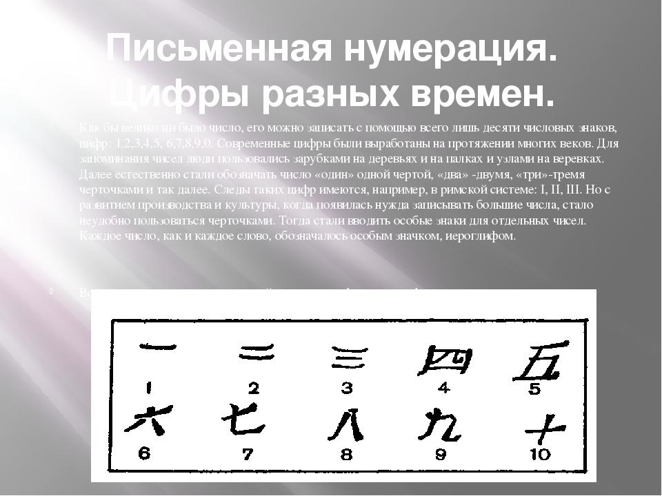 Письменная нумерация. Цифры разных времен. Как бы велико ни было число, его м...