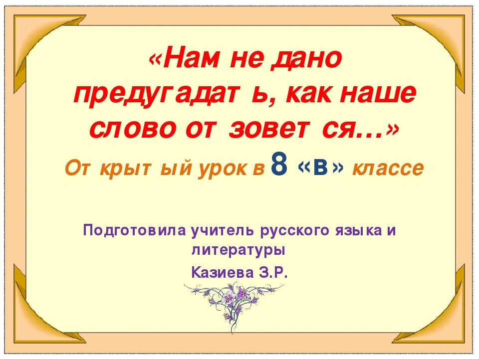 «Нам не дано предугадать, как наше слово отзовется…» Открытый урок в 8 «в» кл...