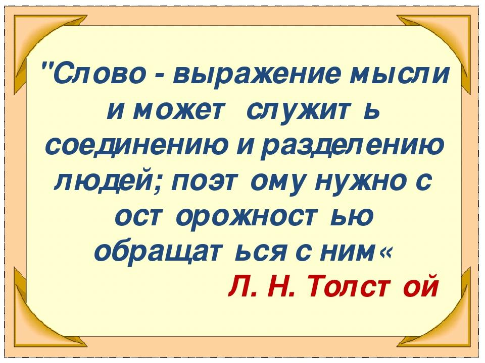 """""""Слово - выражение мысли и может служить соединению и разделению людей; поэто..."""
