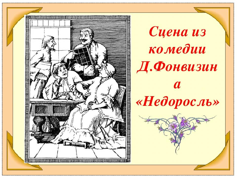 Сцена из комедии Д.Фонвизина «Недоросль»