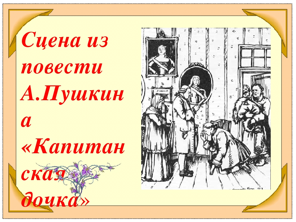 Сцена из повести А.Пушкина «Капитанская дочка»