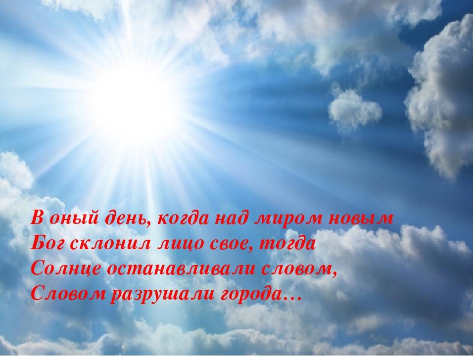 В оный день, когда над миром новым Бог склонил лицо свое, тогда Солнце остана...