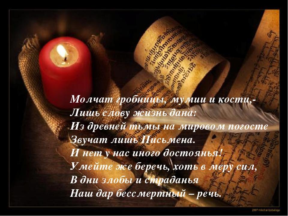 Молчат гробницы, мумии и кости,- Лишь слову жизнь дана: Из древней тьмы на ми...