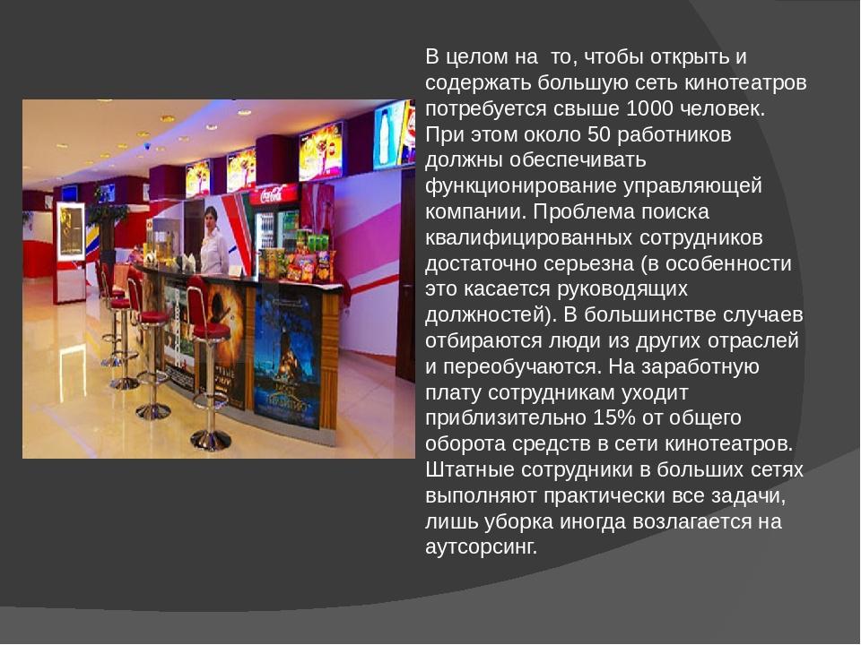 Бизнес план сеть кинотеатров фруктовая корзина бизнес идея