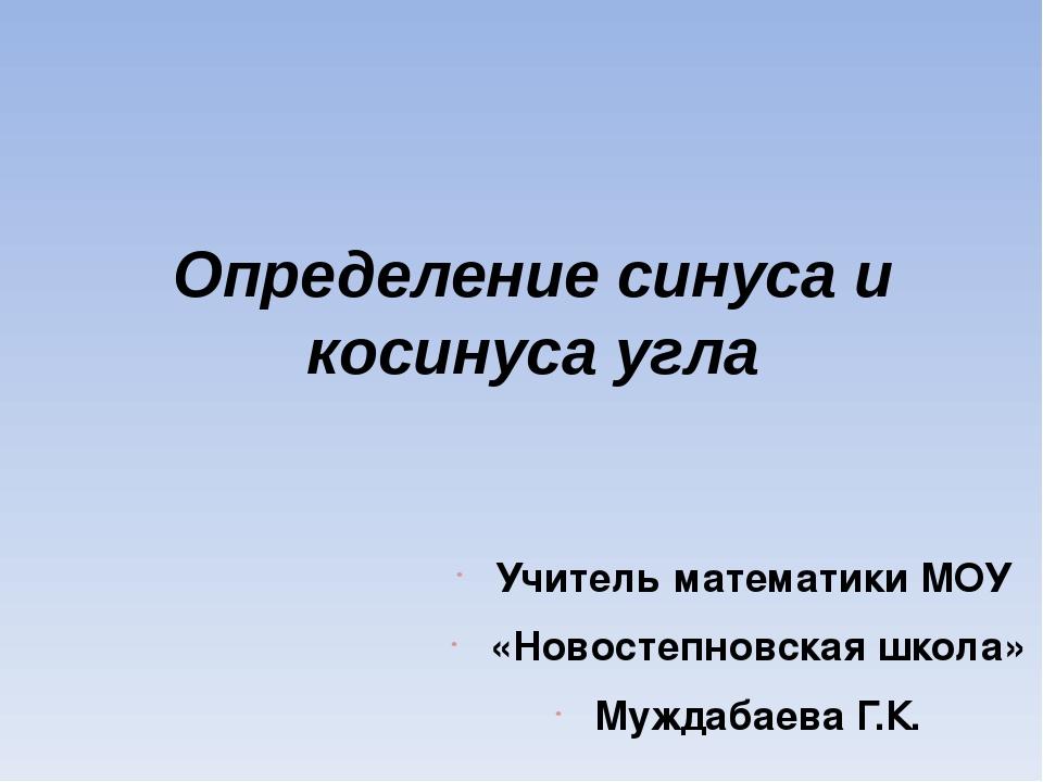 Определение синуса и косинуса угла Учитель математики МОУ «Новостепновская шк...