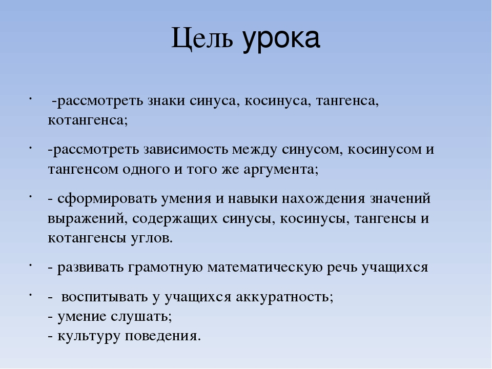 Цель урока -рассмотреть знаки синуса, косинуса, тангенса, котангенса; -рассм...